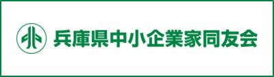 兵庫県中小企業同友会